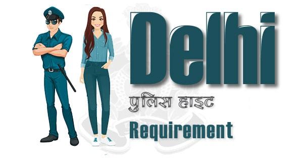 delhi police me height kitni chahiye